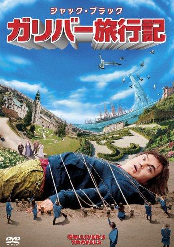 Movie - Gulliver's Travels [Japan DVD] FXBNG-41777